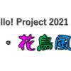ハロコン2021秋