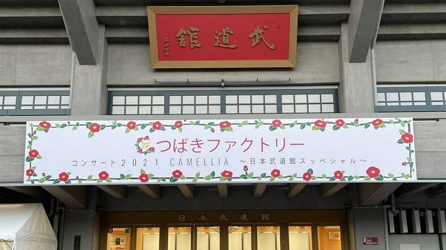 20211018_つばきファクトリー_武道館